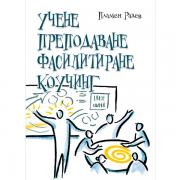 Пламен Радев - Учене, преподаване, фасилитиране, коучинг