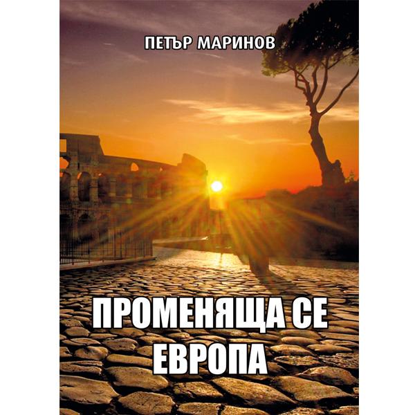 Петър Маринов - Променяща се Европа