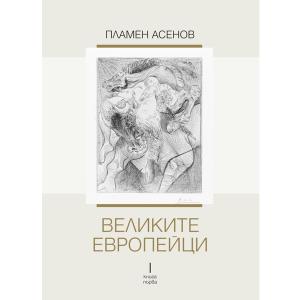 Пламен Асенов - Великите Европейци