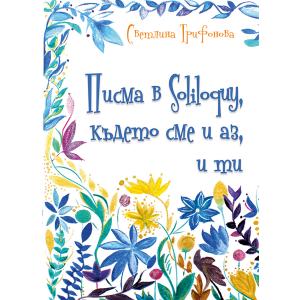 Светлина Трифонова - Писма в Soliloquy където сме и аз и ти