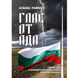 Атанас Райков - Глас от Ада
