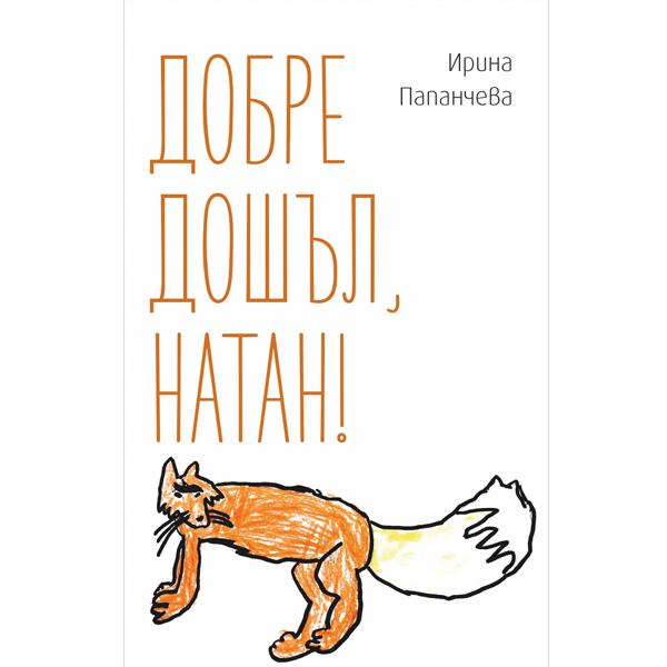 Ирина Папанчева - Добре дошъл, Натан!