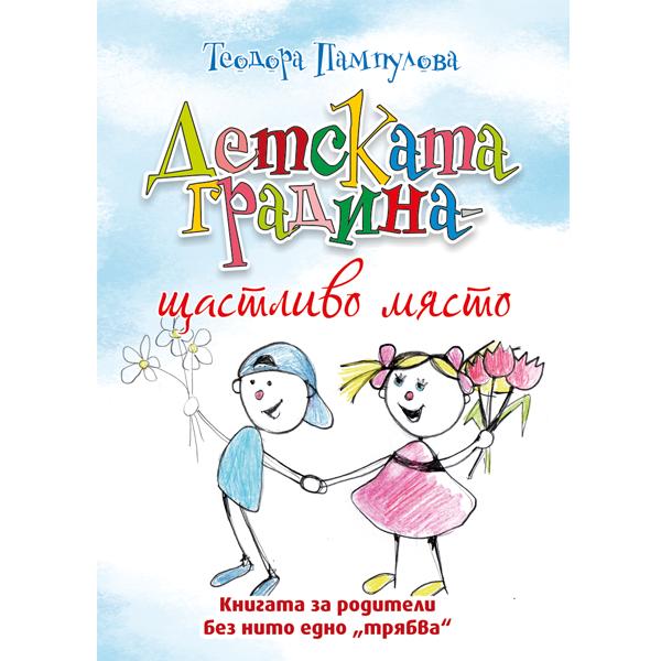 Теодора Пампулова - Детската градина - щастливо място