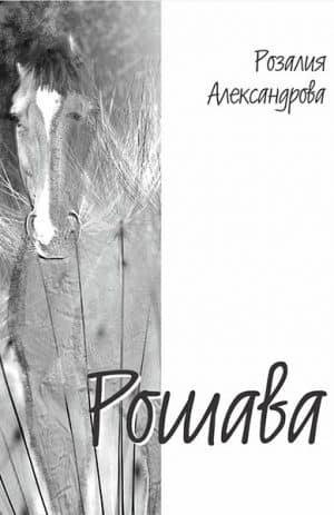 Рошава