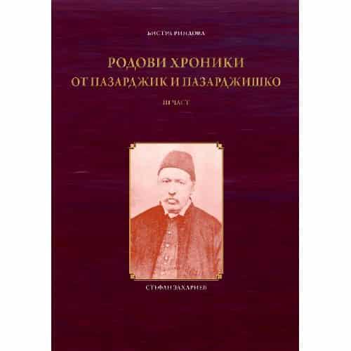 Родови хроники от Пазарджик и Пазарджишко III част