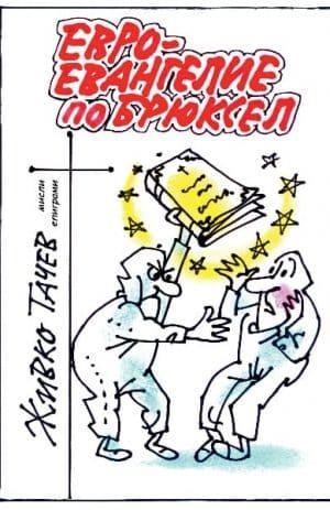 Евроевангелие по Брюксел