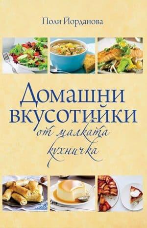 Домашни вкусотийки от малката кухничка