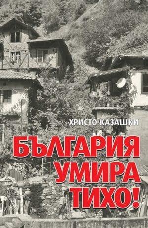 България умира тихо