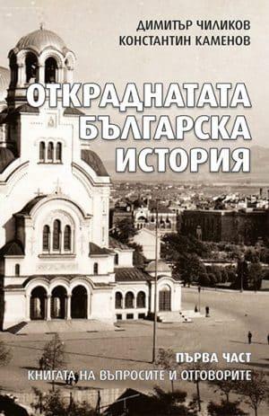 Откраднатата българска история