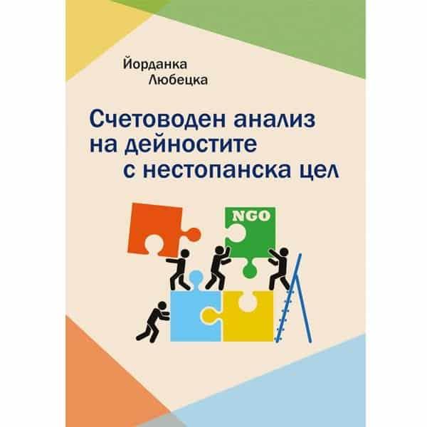 Счетоводен анализ на дейностите с нестопанска цел