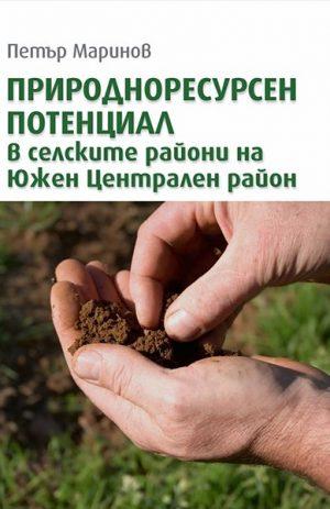 Природоресурсен потенциал в селските райони на Южен Централен район