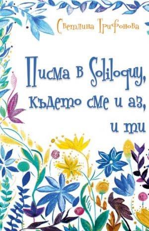 Писма в Soliloquy, където сме и аз, и ти
