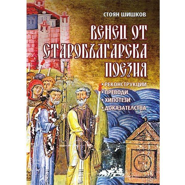Венец от старобългарска поезия