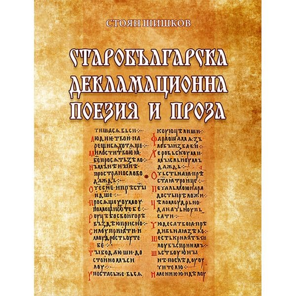 Старобългарска декламационна поезия и проза