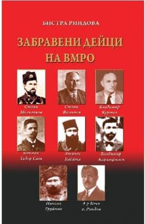 Забравени дейци на ВМРО