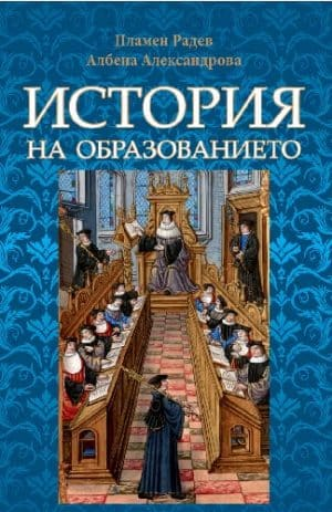 История на образованието