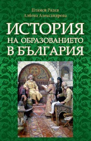 История на образованието в България
