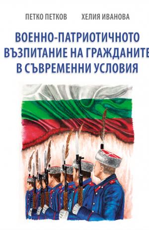 Военно-патриотичното възпитание на гражданите в съвременни условия