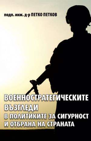 Военностратегическите възгледи в политиките за сигурност и отбрана на страната