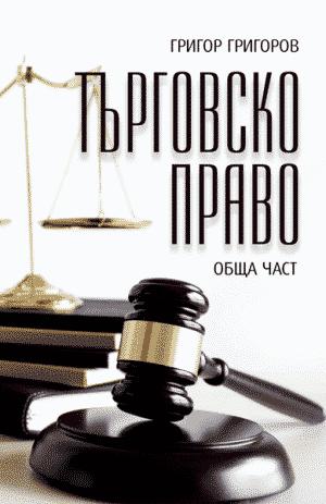 Търговско право – Обща част