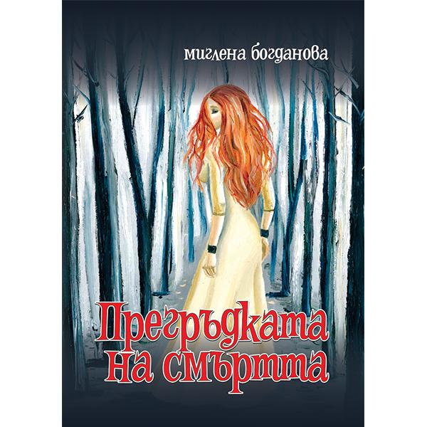 Миглена Богданова - Прегрътката на смъртта